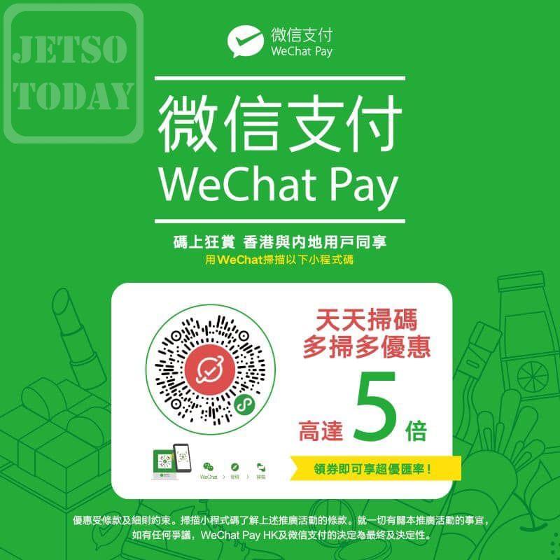 OK便利店 x WeChat Pay HK 著數優惠 每月最高可得 $30 電子現金券