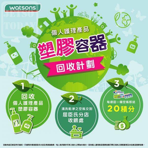屈臣氏 「個人護理產品塑膠容器回收計劃」送 20 易賞錢積分 - Jetso Today