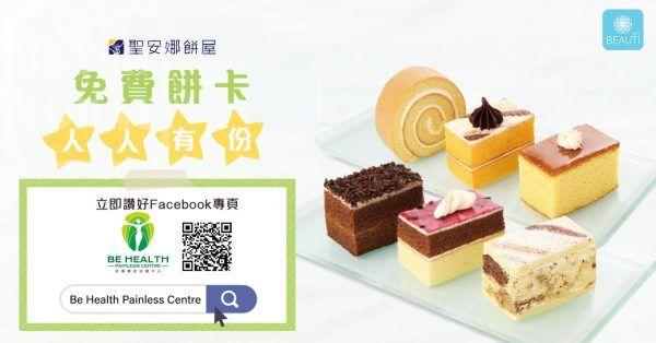 Beauti360 有獎遊戲 Like Facebook 免費送 聖安娜餅卡 - Jetso Today