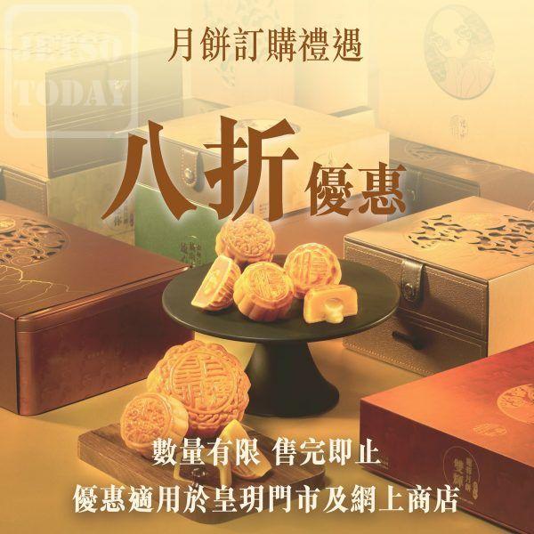 皇玥餅藝 月餅訂購禮遇 #8折優惠 - Jetso Today 今日著數優惠