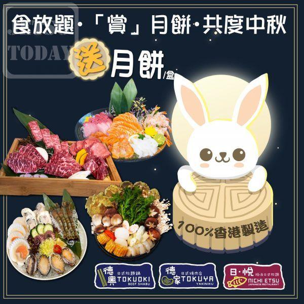 德興日式放題鍋, 冷盤, Restaurant Reviews | Facebook