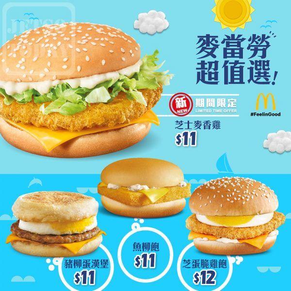麥當勞 McDonald's 期間限定 超值選 $11 起 - Jetso Today