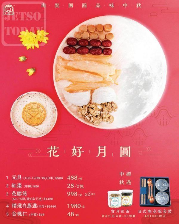 尚品 Premier Food 中秋節優惠 #低至四折 - Jetso Today