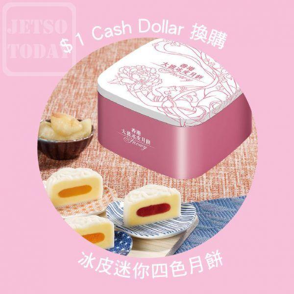 恒生信用卡 購買精選大班冰皮月餅 買 1 賞 2 優惠 - Jetso Today