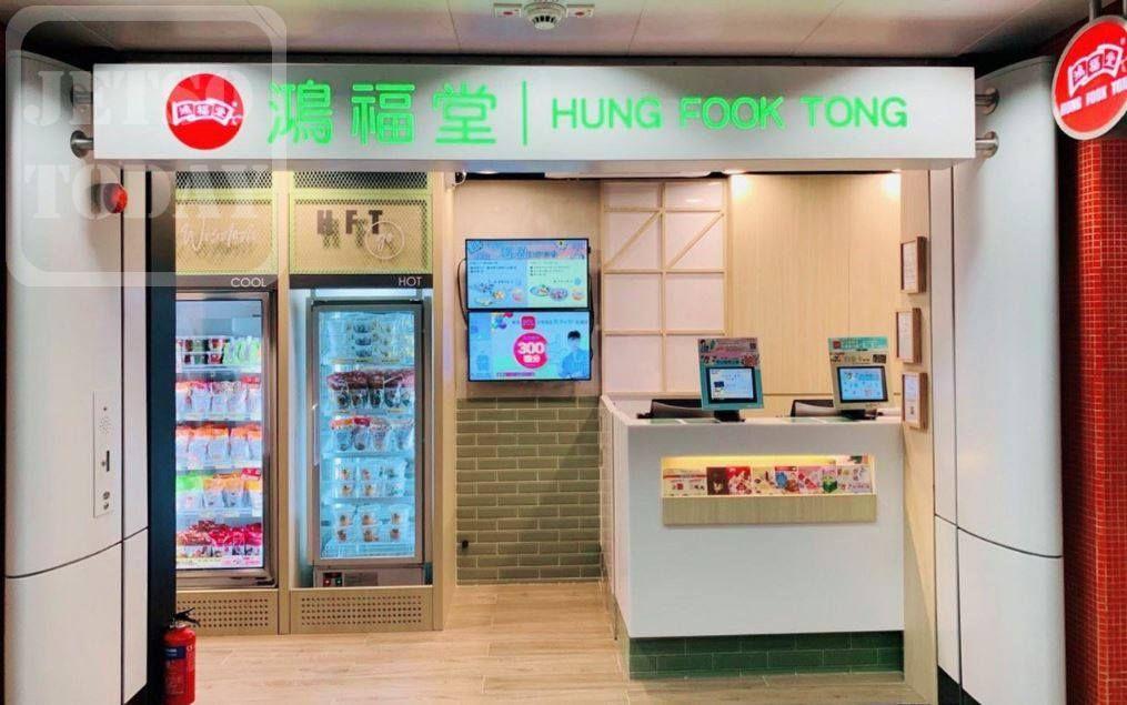 鴻福堂 北角站分店開幕 自家湯,有機滴雞精,龜苓膏 精選優惠