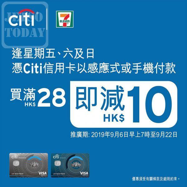 7-Eleven #Citibank限定優惠 買$28 減 $10 - Jetso Today