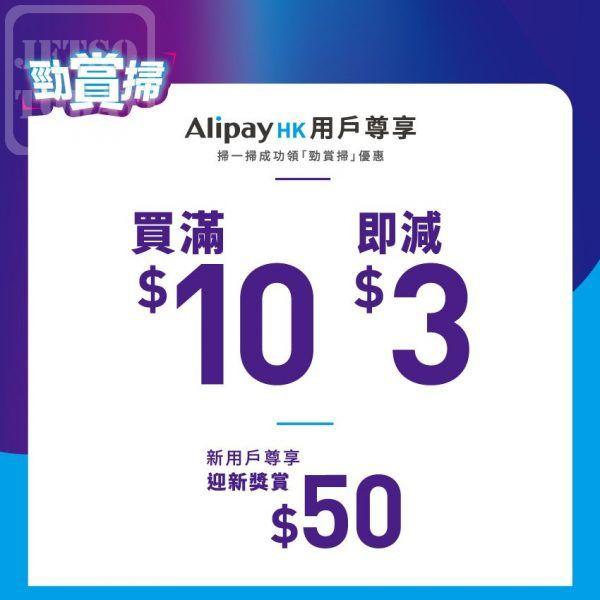 U購select x AlipayHK 限定優惠 買滿 $10 減 $3 - Jetso Today