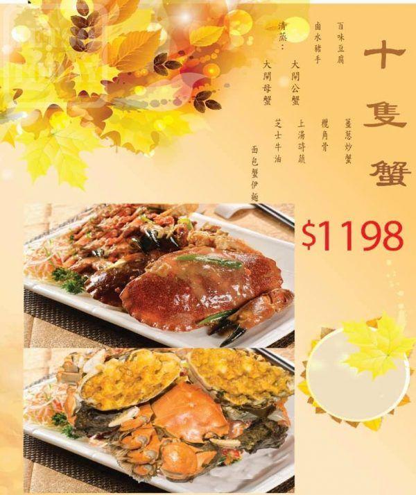 Heekee 蟹將軍喜記 期間限定「十隻蟹套餐」 - Jetso Today