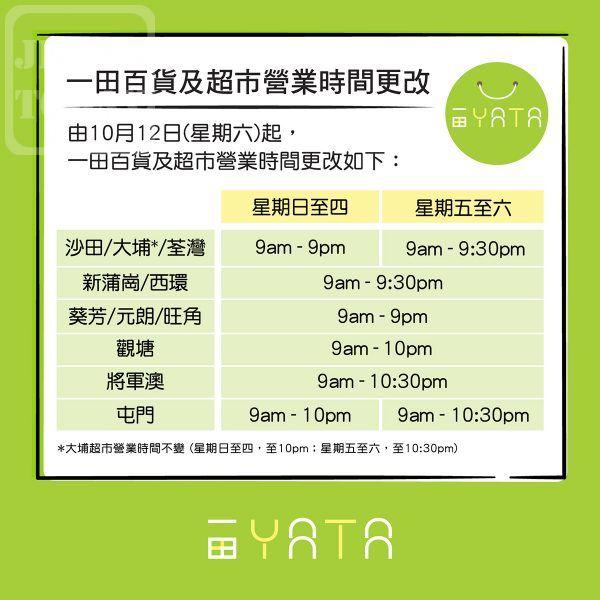 一田百貨 YATA 及超市 10月12日起 營業時間作出更改 - Jetso Today