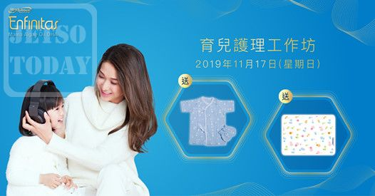 免費參加 美贊臣「Enfinitas育兒護理工作坊」送嬰兒和尚袍連手套 + 精美嬰兒包被