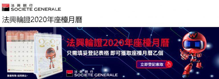 免費換領 法興輪證 2020 年座檯月曆 - Jetso Today