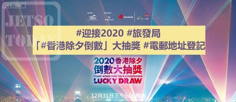 #迎接2020 #旅發局 「#香港除夕倒數」大抽獎 #電郵地址登記