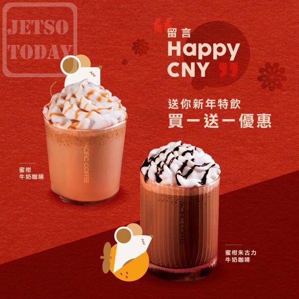 Pacific Coffee 新年特飲 買一送一優惠 - Jetso Today