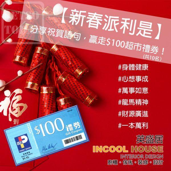 #Incoolhouse 新春派利是 有獎遊戲送 $100 超市禮券 - Jetso Today
