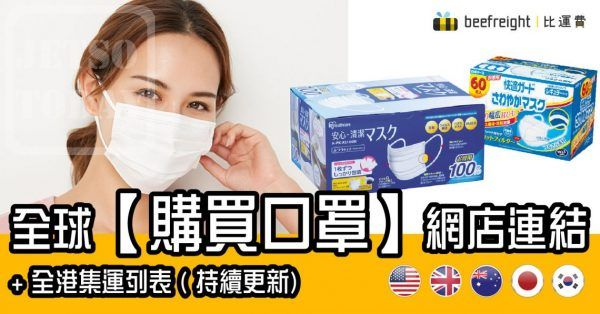 Beefreight 比運費 全球 #網購口罩 網店連結 + 全港集運列表 - Jetso Today
