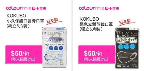 #Colourmix #卡萊美 指定分店 限量發售 日本製 KOKUBO 口罩