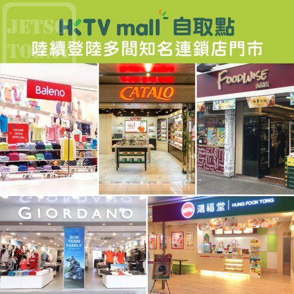 #HKTVmall 增加 25 個訂單自取點 至合共 100 個 - Jetso Today