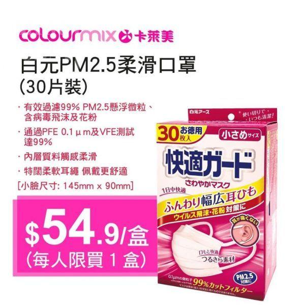 #Colourmix #卡萊美 指定 7間分店發售 白元PM2.5柔滑口罩 - Jetso Today