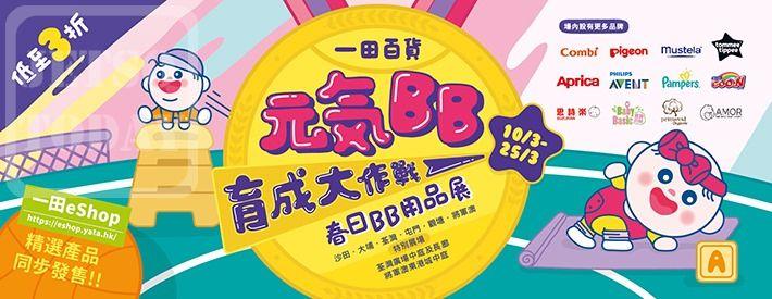 #一田百貨 #YATA 「元気BB育成大作戰」春日BB用品展 - Jetso Today