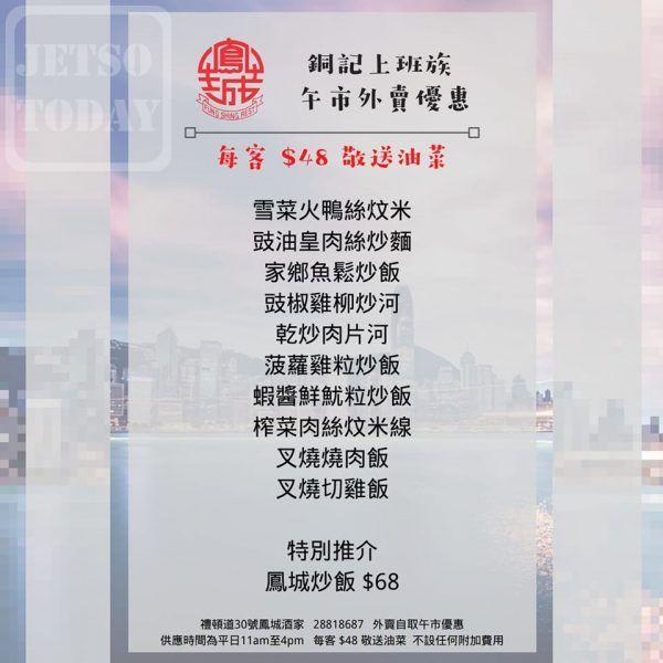 銅鑼灣 #鳳城酒家 外賣自取午市優惠 $48 - Jetso Today