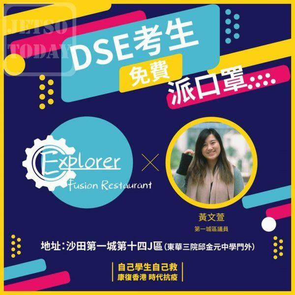 Explorer Fusion Restaurant x 區議員 DSE試場 免費派發 口罩防疫用品