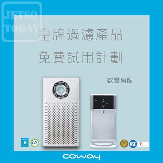 Coway 皇牌過濾產品 30 日免費產品試用 - Jetso Today
