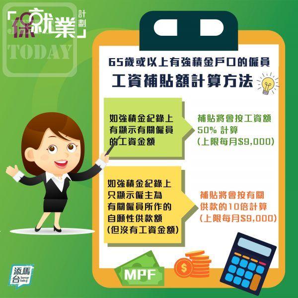 #保就業計劃 65歲或以上 僱員 申請第一期工資補貼 - Jetso Today