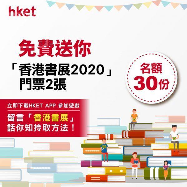 香港經濟日報 hket.com 有獎遊戲送「香港書展2020」 門票 - Jetso Today