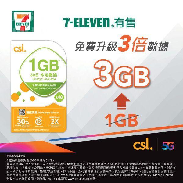 7-Eleven 買csl. 30日1GB本地數據卡 三重優惠 - Jetso Today