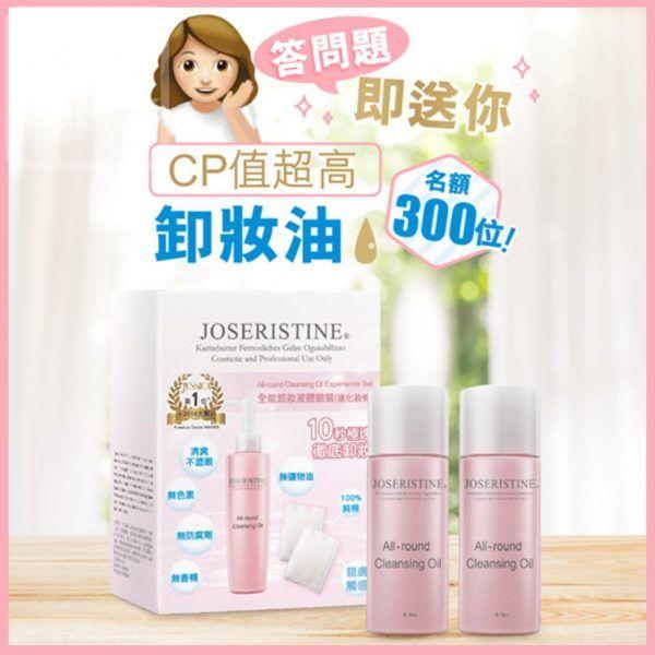 U Magazine 有獎遊戲送 300 份 Joseristine全效卸妝液體驗裝 + 化妝棉