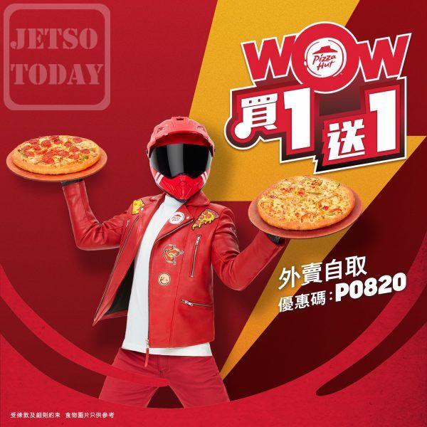 Pizza Hut 外賣自取「WOW 買⼀送一」優惠 - Jetso Today