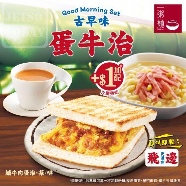 #一粥麵 古早味蛋牛治 +$1 加配香濃火腿通粉 - Jetso Today