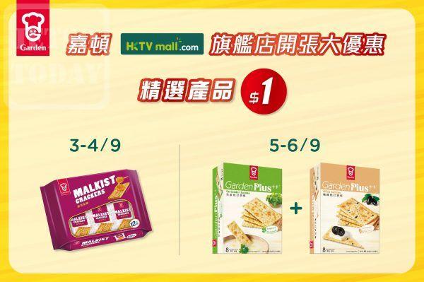 #嘉頓 HKTV mall 旗艦店 開幕優惠 指定精選產品 $1 - Jetso Today