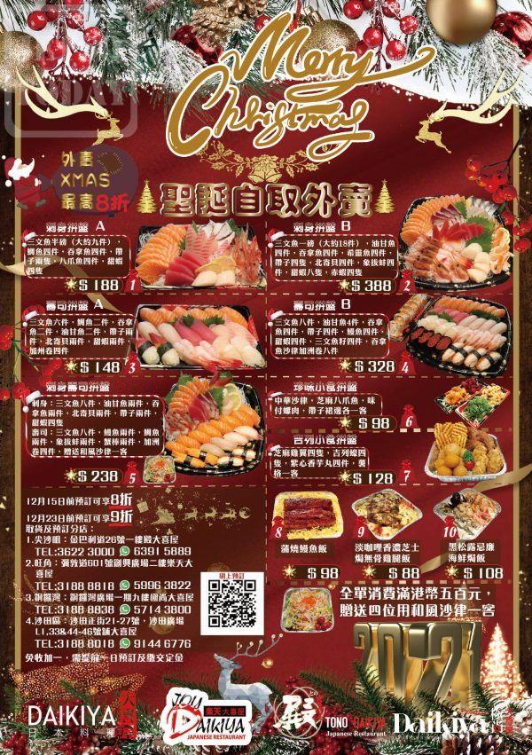 殿 大喜屋日本料理 聖誕外賣套餐 限時優惠 最低 $88 - Jetso Today
