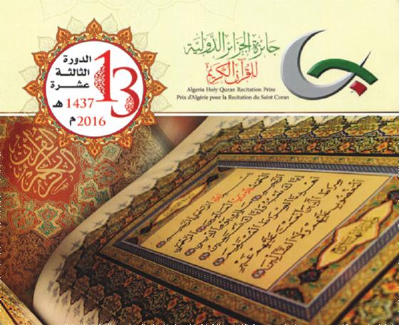 56 pays au «Prix international d'Alger de récitation du Coran»