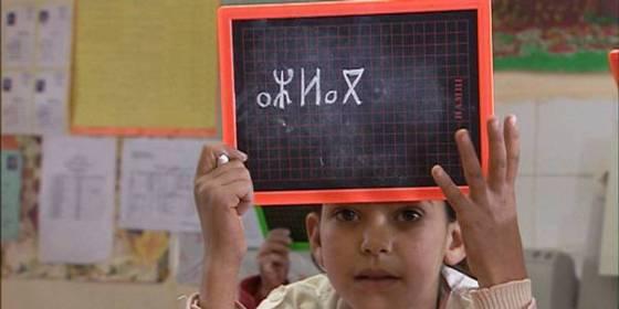 Traduction en tamazight des textes fondamentaux de l'Etat