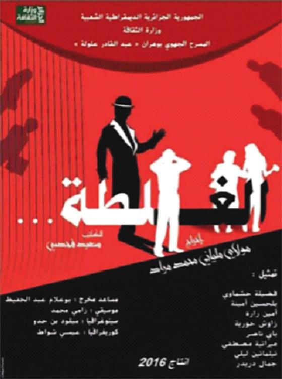 Des ralliements à Alger