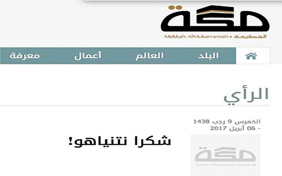 Le journal saoudien « Makka » rend un hommage appuyé à Netanyahu
