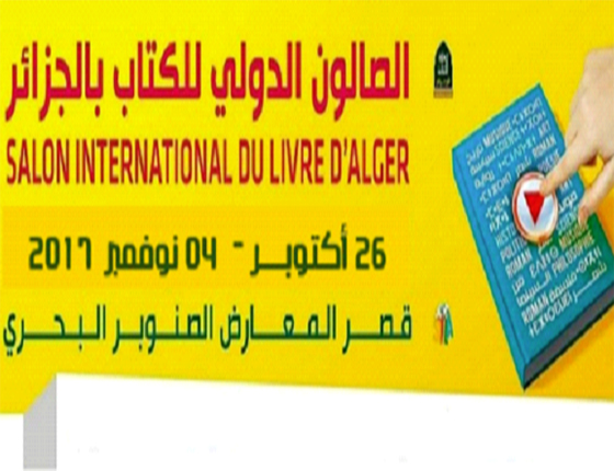 Salon international du livre : Sceau africain