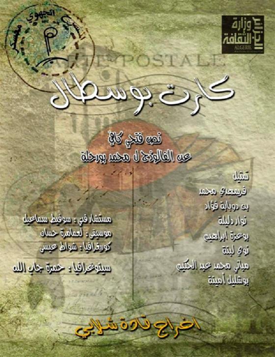 Festival du théâtre : Belle Carte postale à Amman