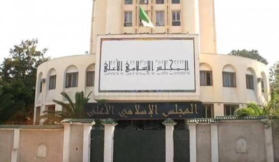 Finances islamiques: Le droit de regard du HCI