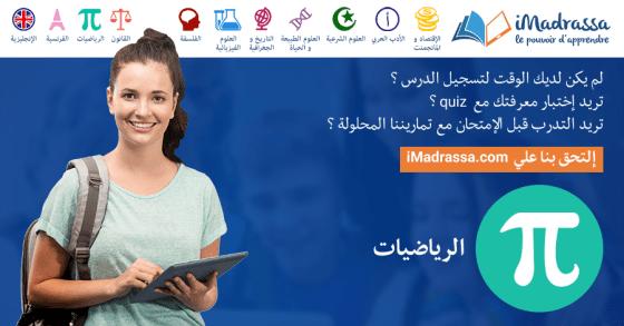 Le site iMadrassa.com gratuit jusqu'au 15 mars