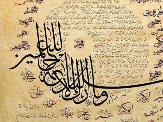 Festival de la calligraphie:Un panorama magique des arts musulmans