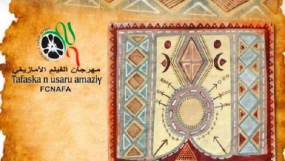 Clôture du Festival du film amazigh : Pas d'Olivier d'or pour le long métrage