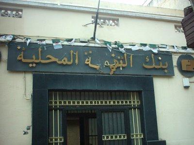 Hold-up dans une banque à Béjaia: Plus d'un milliard de centimes dérobés.
