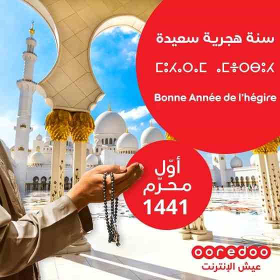 Ooredoo félicite les Algériens pour la nouvelle année de l'Hégire 1441
