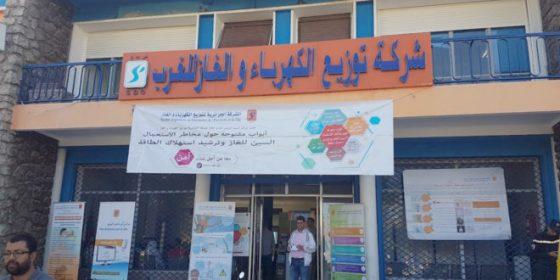 Béjaia : Des citoyens bloquent l'agence Sonelgaz