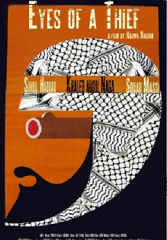 Regard sur la résistance palestinienne