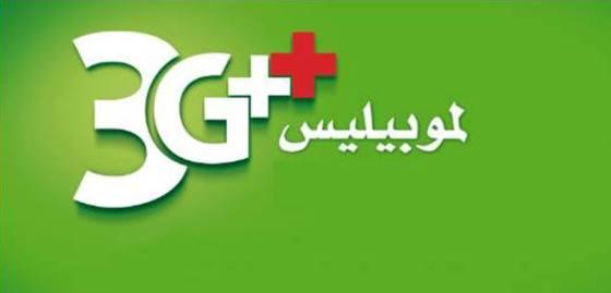 Mobilis le seul et unique opérateur à couvrir 35 wilayas en 3G