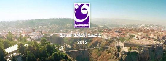 Pour sauver « Constantine, capitale de la culture arabe 2015 »